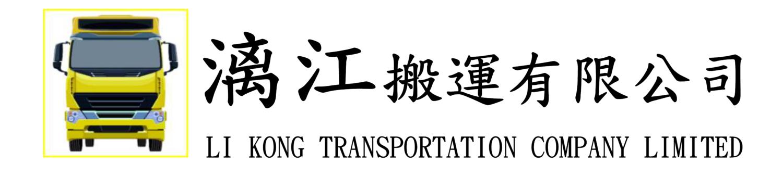 漓江搬運有限公司 Li Kong Transportation Co., Ltd